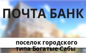 Справочная информация: Банкоматы Почта Банка в поселке городского типа Богатые Сабы — часы работы и адреса терминалов на карте