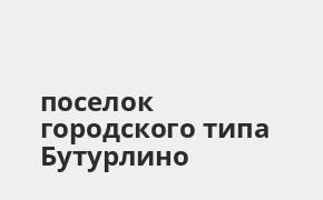 Справочная информация: Почта Банк в поселке городского типа Бутурлино — адреса отделений и банкоматов, телефоны и режим работы офисов