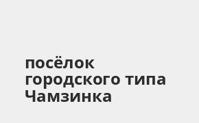 Справочная информация: Банкоматы Почта Банка в посёлке городского типа Чамзинка — часы работы и адреса терминалов на карте
