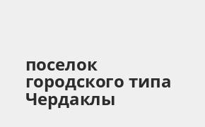 Справочная информация: Банкоматы Почта Банка в поселке городского типа Чердаклы — часы работы и адреса терминалов на карте