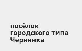 Справочная информация: Банкоматы Почта Банка в посёлке городского типа Чернянка — часы работы и адреса терминалов на карте