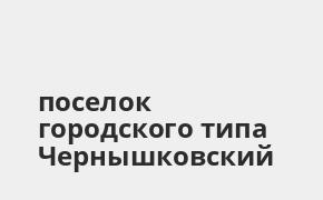Справочная информация: Банкоматы Почта Банка в поселке городского типа Чернышковский — часы работы и адреса терминалов на карте