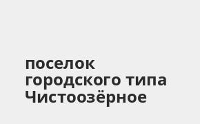 Справочная информация: Банкоматы Почта Банка в поселке городского типа Чистоозёрное — часы работы и адреса терминалов на карте