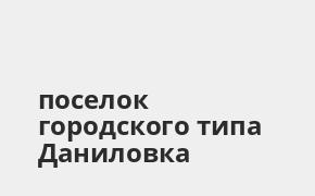 Справочная информация: Почта Банк в поселке городского типа Даниловка — адреса отделений и банкоматов, телефоны и режим работы офисов
