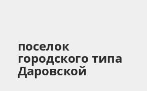 Справочная информация: Банкоматы Почта Банка в поселке городского типа Даровской — часы работы и адреса терминалов на карте