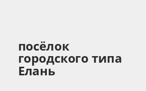 Справочная информация: Банкоматы Почта Банка в посёлке городского типа Елань — часы работы и адреса терминалов на карте