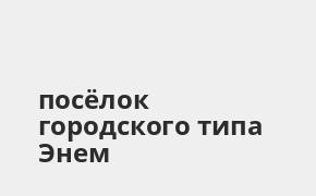 Справочная информация: Банкоматы Почта Банка в посёлке городского типа Энем — часы работы и адреса терминалов на карте