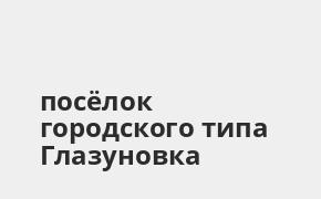 Справочная информация: Банкоматы Почта Банка в посёлке городского типа Глазуновка — часы работы и адреса терминалов на карте