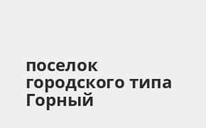 Справочная информация: Почта Банк в поселке городского типа Горный — адреса отделений и банкоматов, телефоны и режим работы офисов