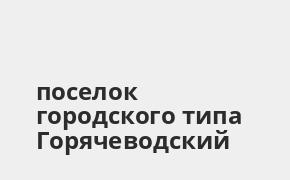 Справочная информация: Отделение Почта Банка по адресу Ставропольский край, поселок городского типа Горячеводский, улица Ленина, 24 — телефоны и режим работы