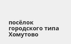 Справочная информация: Банкоматы Почта Банка в посёлке городского типа Хомутово — часы работы и адреса терминалов на карте
