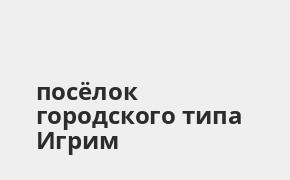 Справочная информация: Отделение Почта Банка по адресу Ханты-Мансийский автономный округ, посёлок городского типа Игрим, улица Губкина, 1 — телефоны и режим работы