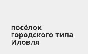 Справочная информация: Банкоматы Почта Банка в посёлке городского типа Иловля — часы работы и адреса терминалов на карте