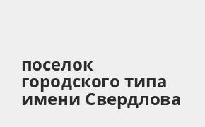 Справочная информация: Банкоматы Почта Банка в поселке городского типа имени Свердлова — часы работы и адреса терминалов на карте