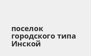 Справочная информация: Отделение Почта Банка по адресу Кемеровская область, поселок городского типа Инской, улица Ильича, 14 — телефоны и режим работы