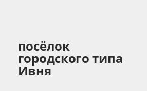 Справочная информация: Банкоматы Почта Банка в посёлке городского типа Ивня — часы работы и адреса терминалов на карте
