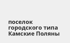 Справочная информация: Отделение Почта Банка по адресу Республика Татарстан, поселок городского типа Камские Поляны, 2-й микрорайон, 1 — телефоны и режим работы