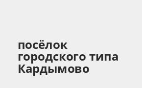 Справочная информация: Банкоматы Почта Банка в посёлке городского типа Кардымово — часы работы и адреса терминалов на карте