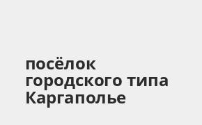 Справочная информация: Банкоматы Почта Банка в посёлке городского типа Каргаполье — часы работы и адреса терминалов на карте