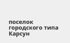 Справочная информация: Банкоматы Почта Банка в поселке городского типа Карсун — часы работы и адреса терминалов на карте