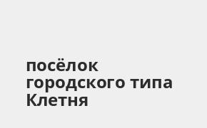 Справочная информация: Банкоматы Почта Банка в посёлке городского типа Клетня — часы работы и адреса терминалов на карте