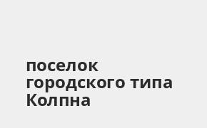Справочная информация: Банкоматы Почта Банка в поселке городского типа Колпна — часы работы и адреса терминалов на карте