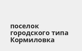 Справочная информация: Банкоматы Почта Банка в поселке городского типа Кормиловка — часы работы и адреса терминалов на карте