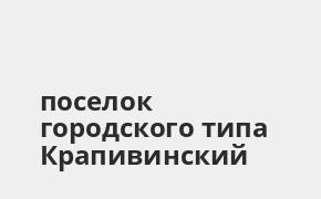 Справочная информация: Отделение Почта Банка по адресу Кемеровская область, поселок городского типа Крапивинский, Юбилейная улица, 2А — телефоны и режим работы