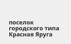 Справочная информация: Банкоматы Почта Банка в поселке городского типа Красная Яруга — часы работы и адреса терминалов на карте
