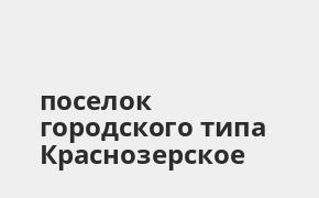Справочная информация: Банкоматы Почта Банка в поселке городского типа Краснозерское — часы работы и адреса терминалов на карте