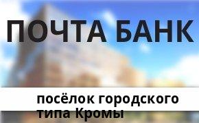 Справочная информация: Отделение Почта Банка по адресу Орловская область, посёлок городского типа Кромы, улица 25 Октября, 30 — телефоны и режим работы