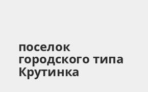 Справочная информация: Банкоматы Почта Банка в поселке городского типа Крутинка — часы работы и адреса терминалов на карте