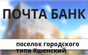 Справочная информация: Отделение Почта Банка по адресу Курская область, поселок городского типа Кшенский, улица Ленина, 53 — телефоны и режим работы