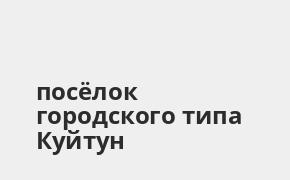 Справочная информация: Отделение Почта Банка по адресу Иркутская область, посёлок городского типа Куйтун, улица Фрунзе, 61 — телефоны и режим работы