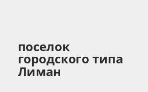 Справочная информация: Почта Банк в поселке городского типа Лиман — адреса отделений и банкоматов, телефоны и режим работы офисов