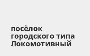 Справочная информация: Банкоматы Почта Банка в посёлке городского типа Локомотивный — часы работы и адреса терминалов на карте