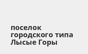 Справочная информация: Отделение Почта Банка по адресу Саратовская область, поселок городского типа Лысые Горы, площадь 50 лет Октября, 14 — телефоны и режим работы