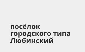 Справочная информация: Банкоматы Почта Банка в посёлке городского типа Любинский — часы работы и адреса терминалов на карте