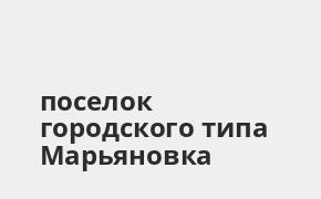 Справочная информация: Банкоматы Почта Банка в поселке городского типа Марьяновка — часы работы и адреса терминалов на карте