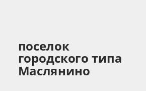 Справочная информация: Почта Банк в поселке городского типа Маслянино — адреса отделений и банкоматов, телефоны и режим работы офисов