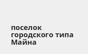 Справочная информация: Банкоматы Почта Банка в поселке городского типа Майна — часы работы и адреса терминалов на карте