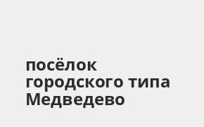Справочная информация: Банкоматы Почта Банка в посёлке городского типа Медведево — часы работы и адреса терминалов на карте