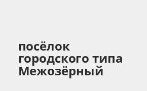 Справочная информация: Банкоматы Почта Банка в посёлке городского типа Межозёрный — часы работы и адреса терминалов на карте