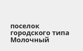 Справочная информация: Почта Банк в поселке городского типа Молочный — адреса отделений и банкоматов, телефоны и режим работы офисов
