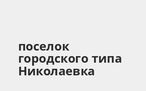 Справочная информация: Банкоматы Почта Банка в поселке городского типа Николаевка — часы работы и адреса терминалов на карте