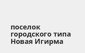 Справочная информация: Отделение Почта Банка по адресу Иркутская область, поселок городского типа Новая Игирма, микрорайон Химки, 35 — телефоны и режим работы