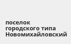 Справочная информация: Банкоматы Почта Банка в поселке городского типа Новомихайловский — часы работы и адреса терминалов на карте