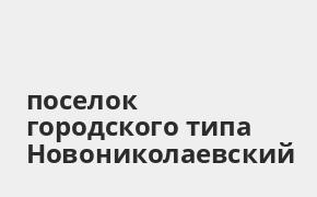 Справочная информация: Банкоматы Почта Банка в поселке городского типа Новониколаевский — часы работы и адреса терминалов на карте