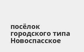 Справочная информация: Банкоматы Почта Банка в посёлке городского типа Новоспасское — часы работы и адреса терминалов на карте