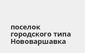 Справочная информация: Банкоматы Почта Банка в поселке городского типа Нововаршавка — часы работы и адреса терминалов на карте